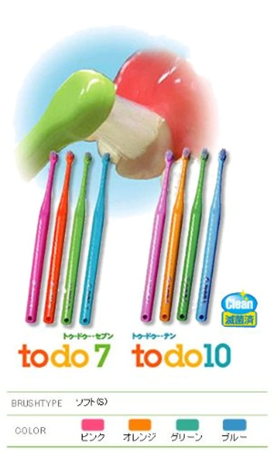 ステーキ奨励します名目上の【オーラルケア】【歯科用】todo10 1箱(24本)【歯ブラシ】【滅菌済】4色(アソート)トゥードゥー?テン