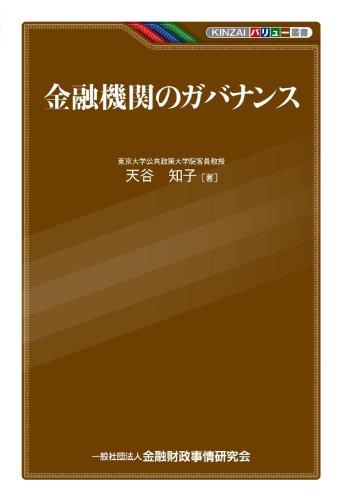 金融機関のガバナンス (KINZAIバリュー叢書)