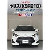 ヤリス(KSP210)メンテナンスオールインワンDVD 内装&外装セット