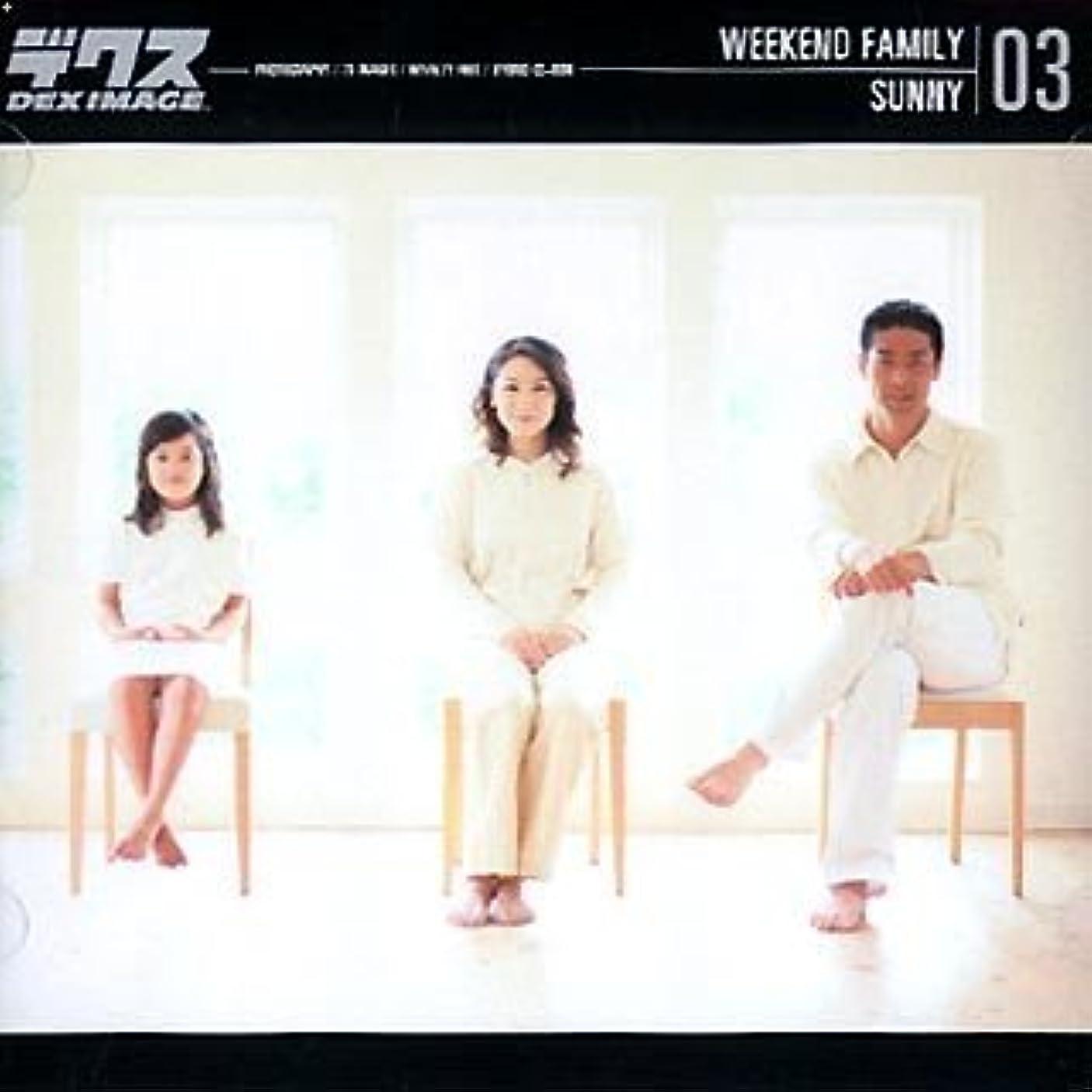 侵入する足首不完全Weekend Family 03 Sunny