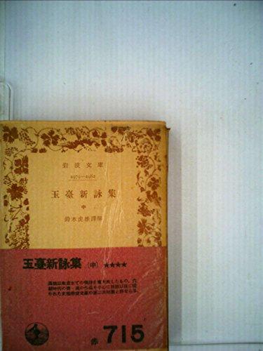 玉台新詠集〈中巻〉 (1955年)』|感想・レビュー - 読書メーター