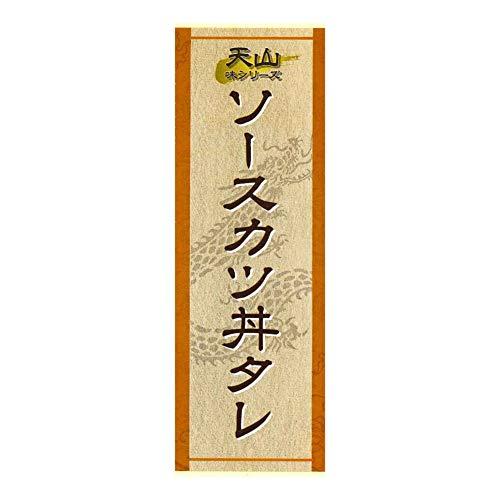 キッチン天山 味シリーズ「ソースカツ丼タレ」×3本
