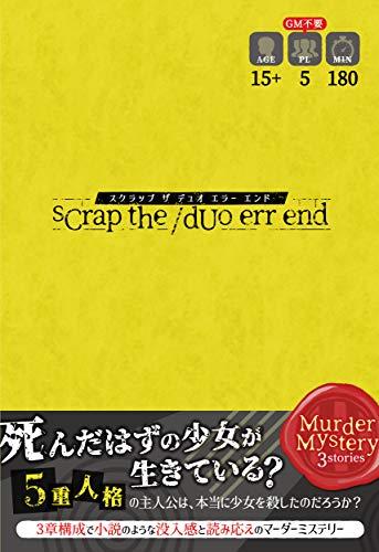 マーダーミステリー sCrap the/dUo err end スクラップ ザ/デュオ エラー エンド