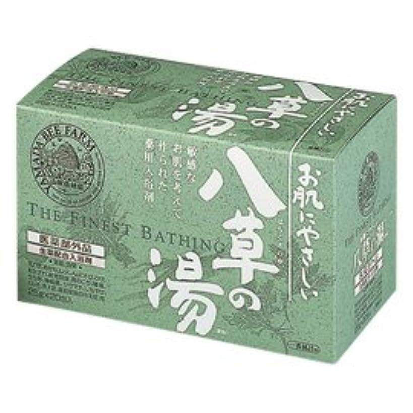 インタフェース明示的に肌寒い薬用入浴剤八草の湯 20包入