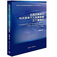 A case study on the exchange of learning and the overall development of College Students(Chinese Edition)