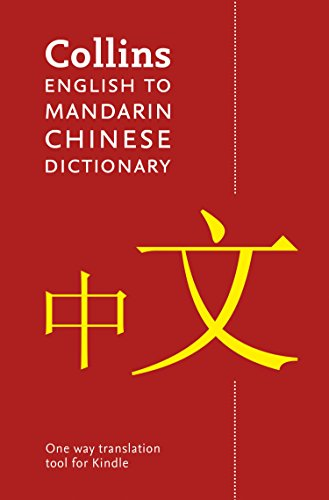 English to Mandarin Chinese (One Way) Dictionary: Trusted support for learning (English Edition)