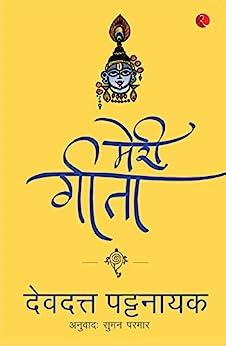 Meri Gita (Hindi Edition) by [Devdutt Pattanaik]