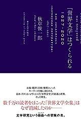 「世界文学」はつくられる: 1827-2020