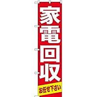 【3枚セット】のぼり 家電回収お任せ下さい YNS-0863 (受注生産) のぼり旗 看板 ポスター タペストリー 集客 【スマートサイズ】