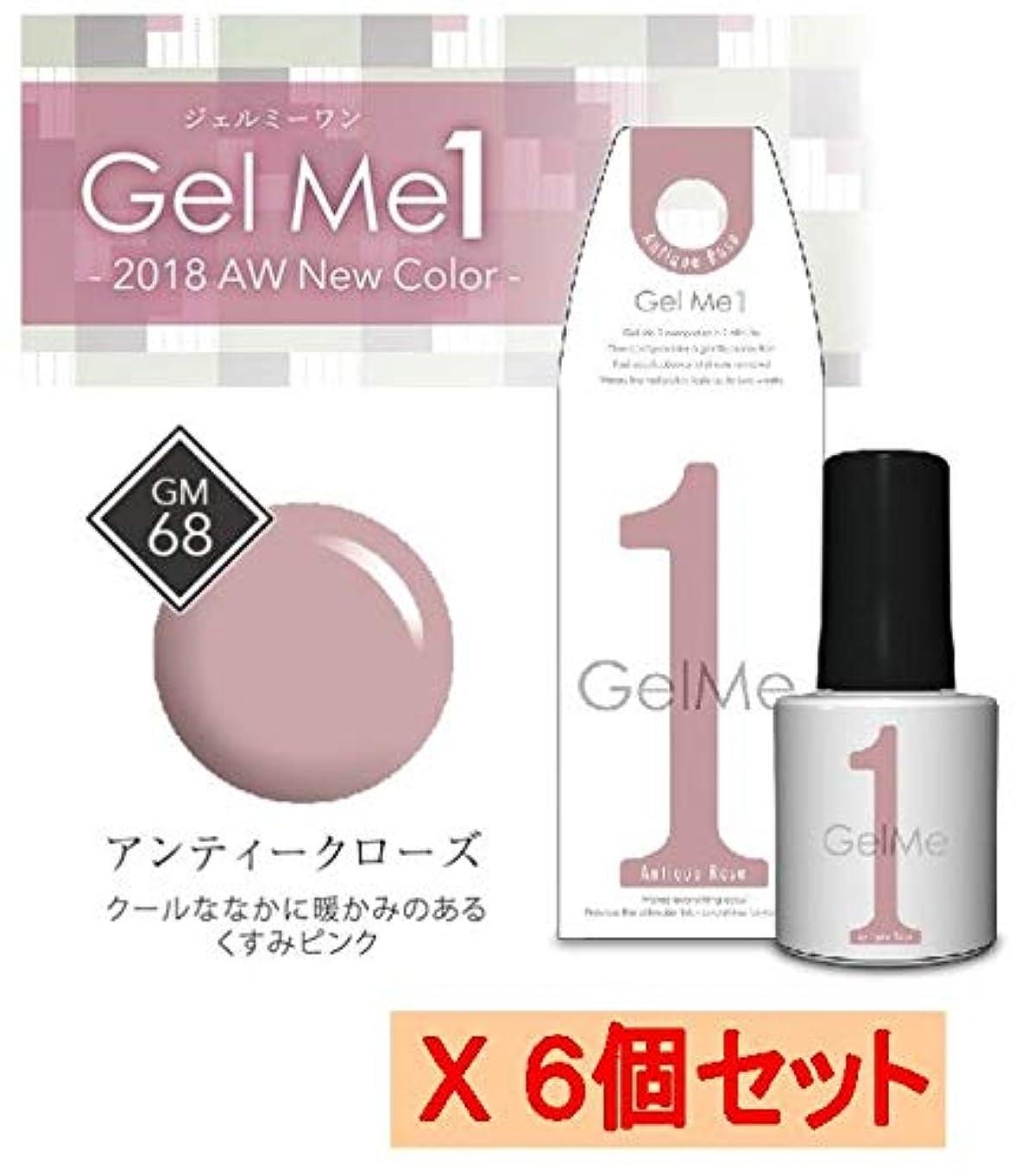 非アクティブウイルス神社ジェルミーワン[GelMe1] GM-68 アンティークローズ 【セルフ ジェルネイル ジェル】 X6個セット
