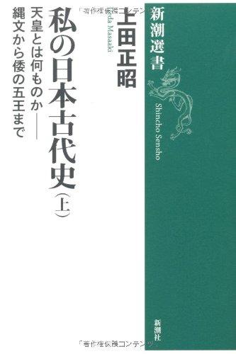 私の日本古代史〈上〉天皇とは何ものか―縄文から倭の五王まで (新潮選書)