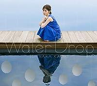 石原夏織 2ndアルバム「Water Drop」[CD+DVD盤]