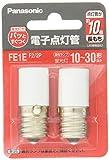 パナソニック 電子点灯管 2個入り FE1EF22P