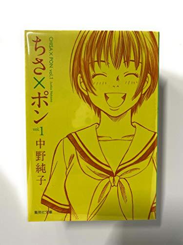 ちさ×ポン 文庫版 コミック 全5巻完結セット (集英社文庫)