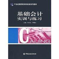21世纪高职高专财经类系列教材:基础会计实训与练习