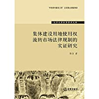 Liaoning University Law Academic Library: collective construction land use right transfer market Empirical Study of Legal Regulation(Chinese Edition)