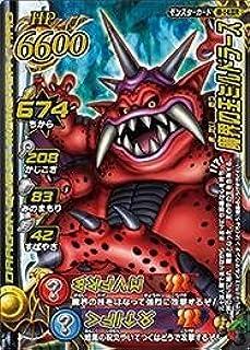ドラゴンクエスト モンスターバトルロードII LEGEND 第四弾 魔界の王ミルドラース 【ロト】 B-14IIR(モンスターバトルロードビクトリー対応)