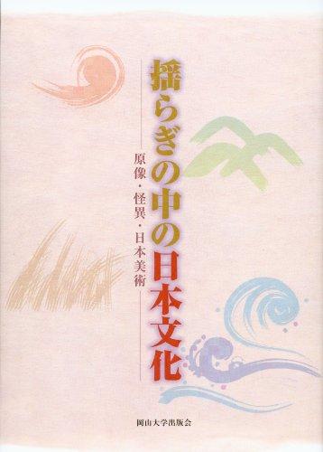 [画像:揺らぎの中の日本文化―原像・怪異・日本美術]