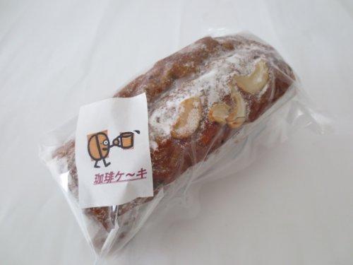 コーヒーパウンドケーキ ホワイトチョコ カシューナッツ 入り 合成保存料 合成着色料 無添加