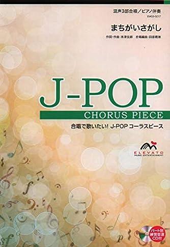 EMG3-0217 合唱J-POP 混声3部合唱/ピアノ伴奏 まちがいさがし (合唱で歌いたい!JーPOPコーラスピース)