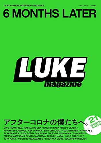 LUKE magazine FIRST ISSUE 6MONTHS LATER アフターコロナの僕たちへ。の詳細を見る