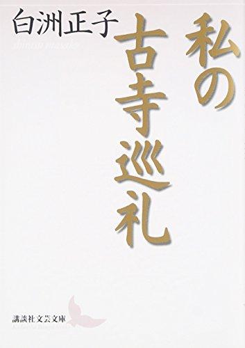 私の古寺巡礼 (講談社文芸文庫)の詳細を見る
