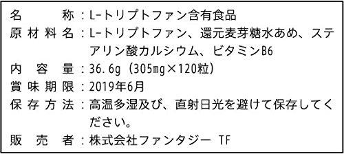 国産原料、国内生産のL-トリプトファン(120粒、1ヶ月分)