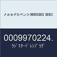 メルセデスベンツ(MERCEDES BENZ) ラジエタードレンプラグ 0009970224.