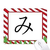 日本語の片仮名文字み ゴムクリスマスキャンディマウスパッド
