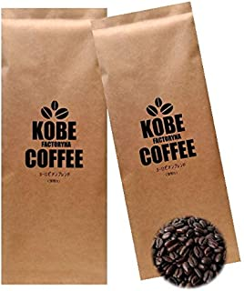 父の日 深煎り コーヒー 豆 ヨーロピアンブレンド 300g ( 豆のまま ) 自家焙煎 珈琲豆 アイスコーヒー や 水出しコーヒー にも