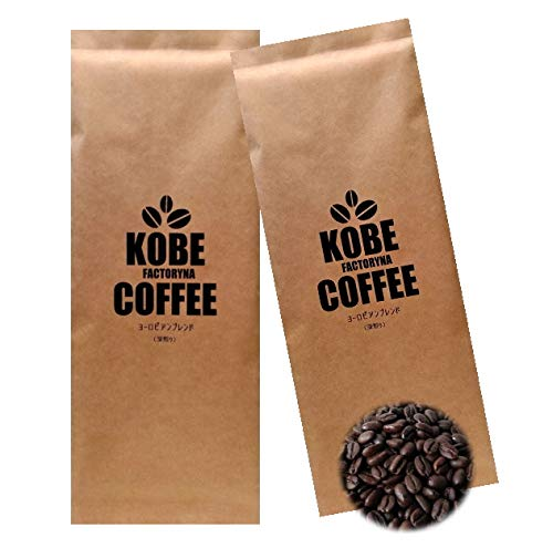 深煎り コーヒー 豆 ヨーロピアンブレンド 260g ( 豆のまま ) 自家焙煎 珈琲豆 アイスコーヒー や 水出しコーヒー にも