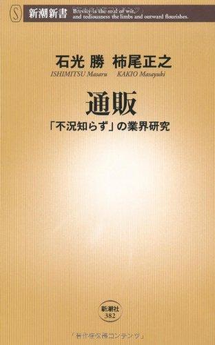 通販―「不況知らず」の業界研究 (新潮新書)の詳細を見る