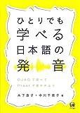 ひとりでも学べる日本語の発音—OJADで調べてPraatで確かめよう