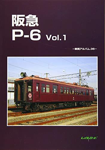阪急Pー6 Vol.1 (車輌アルバム 36)の詳細を見る
