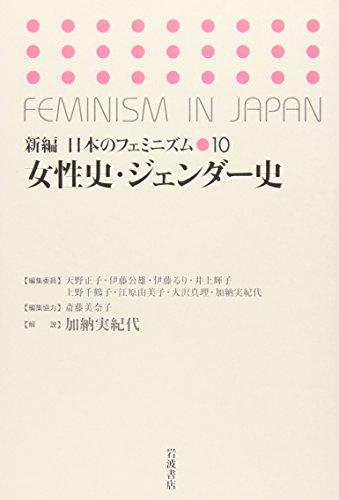 女性史・ジェンダー史 (新編 日本のフェミニズム 10)