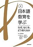 新・日本語教育を学ぶ-なぜ、なにを、どう教えるか-