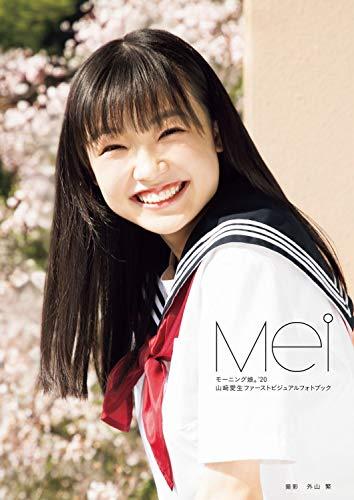 山﨑愛生(モーニング娘。) ファーストビジュアルフォトブック 『 Mei 』
