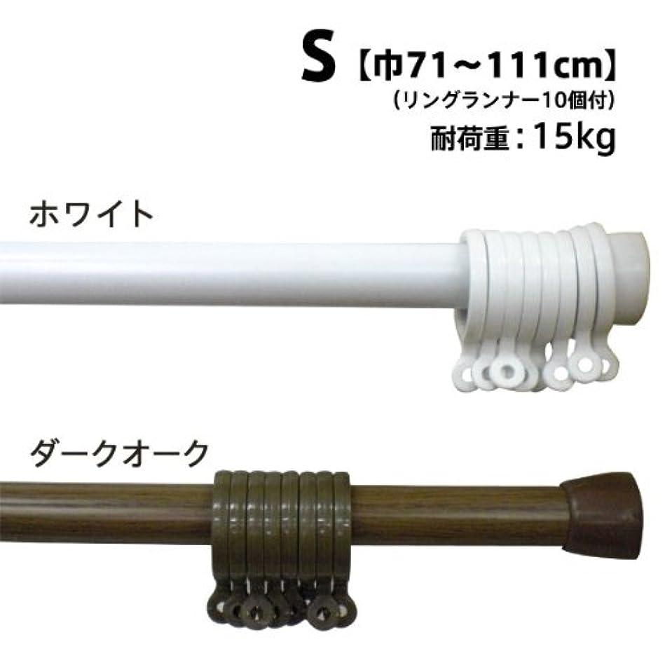 叱る旋律的適用済みSunnyDayFabric アジャスターポール (リングランナー10個付き) ホワイト S 幅71~111cm (直径19.1mm~22.2mm) 【つっぱり棒】