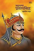 Maharana Pratapsingh
