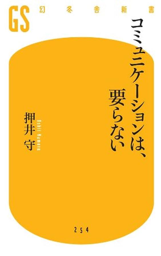 知り合い闘争名誉あるコミュニケーションは、要らない (幻冬舎新書)