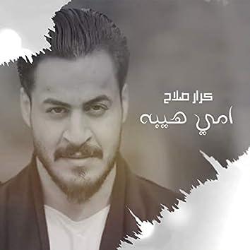 Omy Hebah