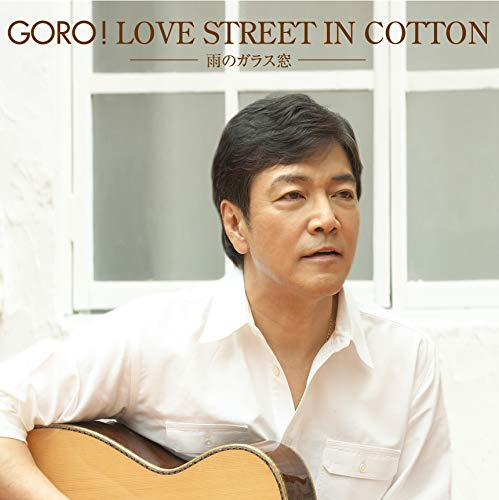 GORO! LOVE STREET IN COTTON -雨のガラス窓-