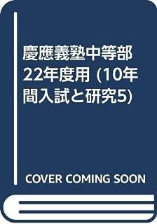 慶應義塾中等部 22年度用 (10年間入試と研究5)