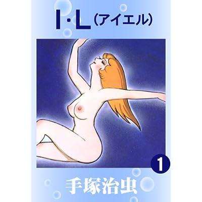 手塚治虫 il