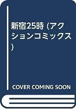 新宿25時 (アクションコミックス)
