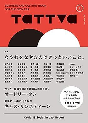 TaTTVa Vol.1(Apr.2021)―ポストコロナのビジネス&カルチャーブック 特集:なやむをなやむのはきっといいこと。