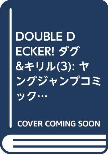 DOUBLE DECKER! ダグ&キリル 3