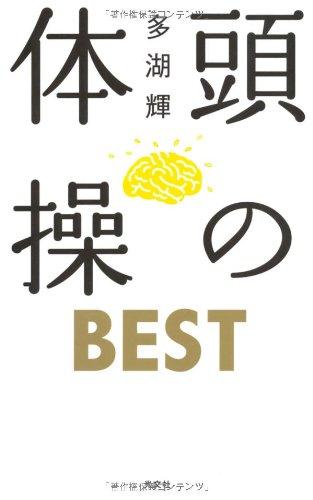 頭の体操 BEST
