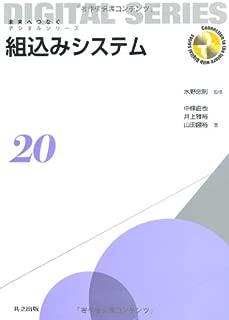 組込みシステム (未来へつなぐ デジタルシリーズ 20)