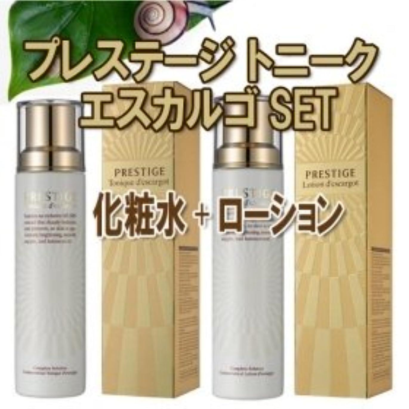 砂取り付けやりがいのあるIt`s skin(イッツスキン)プレステージ トニーク エスカルゴ化粧水+ローションセット 格安 韓国コスメ 海外直送品